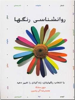 کتاب روانشناسی رنگ ها -  - خرید کتاب از: www.ashja.com - کتابسرای اشجع