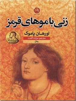 خرید کتاب زنی با موهای قرمز از: www.ashja.com - کتابسرای اشجع