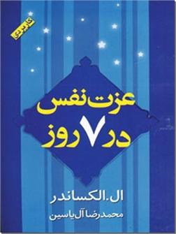 کتاب عزت نفس در 7 روز - کاربردی - خرید کتاب از: www.ashja.com - کتابسرای اشجع