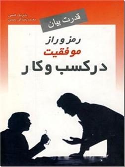 کتاب قدرت بیان - رمز و راز موفقیت در کسب و کار - روانشناسی کار و تجارت - خرید کتاب از: www.ashja.com - کتابسرای اشجع