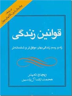 کتاب قوانین زندگی - راه و رسم زندگی بهتر، موفق تر و شادمانه تر - خرید کتاب از: www.ashja.com - کتابسرای اشجع