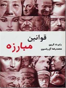 خرید کتاب قوانین مبارزه از: www.ashja.com - کتابسرای اشجع