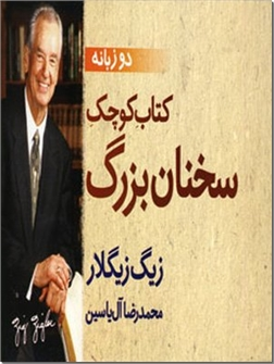 کتاب کتاب کوچک سخنان بزرگ - 2 زبانه فارسی و انگلیسی - خرید کتاب از: www.ashja.com - کتابسرای اشجع