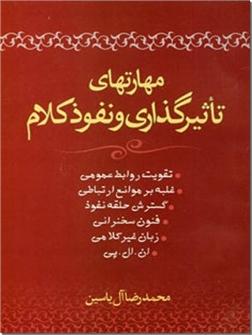 کتاب مهارتهای تاثیرگذاری و نفوذ کلام - روان شناسی ارتباط - خرید کتاب از: www.ashja.com - کتابسرای اشجع