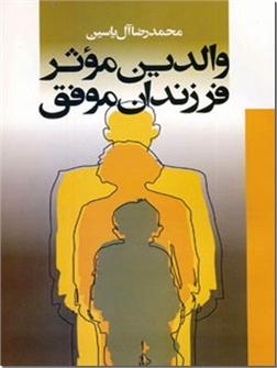 خرید کتاب والدین موثر فرزندان موفق از: www.ashja.com - کتابسرای اشجع