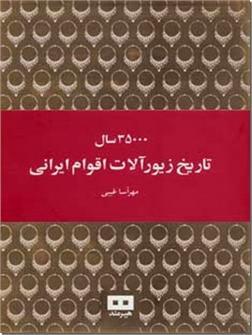 کتاب 35000 سال تاریخ زیورآلات اقوام ایرانی - تاریخچه زیورآلات در ایران از باستان تا امروز - خرید کتاب از: www.ashja.com - کتابسرای اشجع