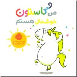 کتاب من گاستون خوشحال هستم - آموزش اخلاق اجتماعی به کودکان - خرید کتاب از: www.ashja.com - کتابسرای اشجع