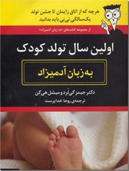 کتاب اولین سال تولد کودک به زبان آدمیزاد - کودک شما تا یک سالگی - خرید کتاب از: www.ashja.com - کتابسرای اشجع
