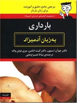 خرید کتاب بارداری به زبان آدمیزاد از: www.ashja.com - کتابسرای اشجع