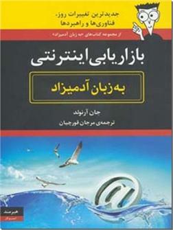 کتاب بازاریابی اینترنتی به زبان آدمیزاد - جدیدترین تغییرات روز، فناوری ها و راهبردها - خرید کتاب از: www.ashja.com - کتابسرای اشجع