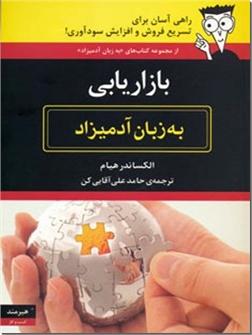 خرید کتاب بازاریابی به زبان آدمیزاد از: www.ashja.com - کتابسرای اشجع