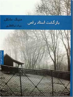 کتاب بازگشت استاد رقص - رمان سوئدی - خرید کتاب از: www.ashja.com - کتابسرای اشجع