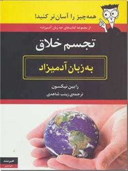 کتاب تجسم خلاق به زبان آدمیزاد - همه چیز را آسان تر کنید! - خرید کتاب از: www.ashja.com - کتابسرای اشجع