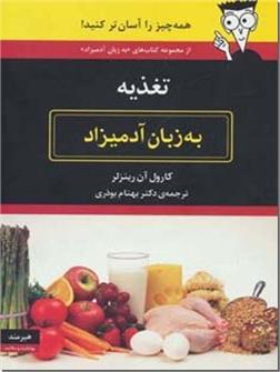 کتاب تغذیه به زبان آدمیزاد - همه چیز را آسان تر کنید! - خرید کتاب از: www.ashja.com - کتابسرای اشجع