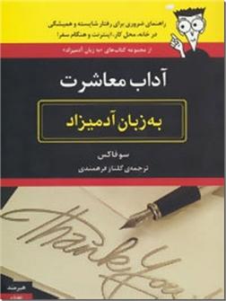 کتاب آداب معاشرت به زبان آدمیزاد - راهنمای ضروری برای رفتار شایسته و همیشگی در خانه، محل کار، اینترنت و سفر - خرید کتاب از: www.ashja.com - کتابسرای اشجع