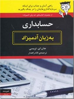 خرید کتاب حسابداری به زبان آدمیزاد از: www.ashja.com - کتابسرای اشجع