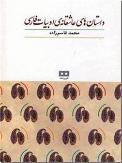 کتاب داستان های عاشقانه ادبیات فارسی - ادبیات فارسی - خرید کتاب از: www.ashja.com - کتابسرای اشجع