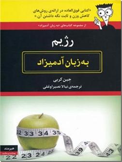 خرید کتاب رژیم به زبان آدمیزاد از: www.ashja.com - کتابسرای اشجع