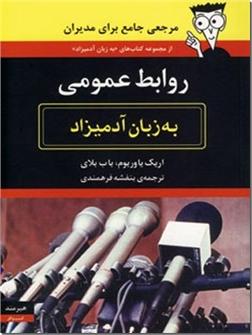 کتاب روابط عمومی به زبان آدمیزاد - مرجعی جامع برای مدیران - خرید کتاب از: www.ashja.com - کتابسرای اشجع