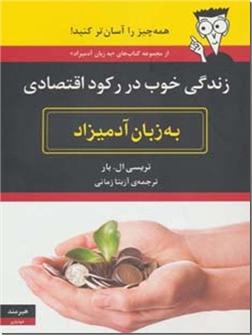 کتاب زندگی خوب در رکود اقتصادی به زبان آدمیزاد - همه چیز را آسان تر کنید! - خرید کتاب از: www.ashja.com - کتابسرای اشجع