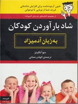 خرید کتاب شاد بارآوردن کودکان به زبان آدمیزاد از: www.ashja.com - کتابسرای اشجع