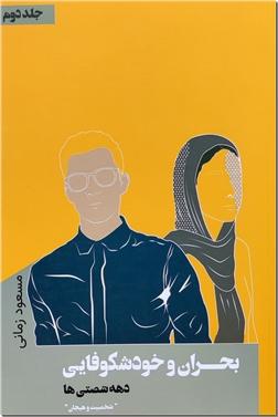 کتاب شما با کدام خلق و خو پا به دنیا نهاده اید؟ - با همکاری هومن حیدری - خرید کتاب از: www.ashja.com - کتابسرای اشجع