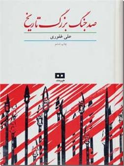 کتاب صد جنگ بزرگ تاریخ - تاریخ جنگ های جهان - خرید کتاب از: www.ashja.com - کتابسرای اشجع