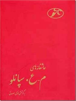 کتاب عاشقانه های محمدعلی سپانلو - به کوشش غزل مصدق - خرید کتاب از: www.ashja.com - کتابسرای اشجع