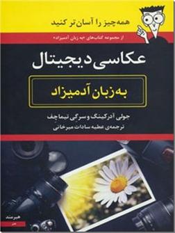 کتاب عکاسی دیجیتال به زبان آدمیزاد - همه چیز را آسان تر کنید! - خرید کتاب از: www.ashja.com - کتابسرای اشجع