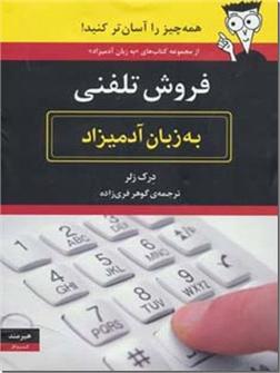 کتاب فروش تلفنی به زبان آدمیزاد - همه چیز را آسان تر کنید! - خرید کتاب از: www.ashja.com - کتابسرای اشجع