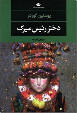خرید کتاب رها در باد از: www.ashja.com - کتابسرای اشجع