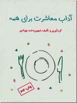 کتاب آداب معاشرت برای همه - کتاب کوچک معاشرت - خرید کتاب از: www.ashja.com - کتابسرای اشجع