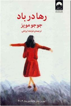 کتاب رها رد باد - ادبیات داستانی - رمان - خرید کتاب از: www.ashja.com - کتابسرای اشجع