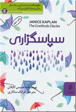 کتاب سپاسگزاری -  - خرید کتاب از: www.ashja.com - کتابسرای اشجع