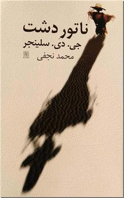 کتاب ناتور دشت - ناطور دشت - داستان کوتاه - خرید کتاب از: www.ashja.com - کتابسرای اشجع