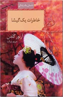 کتاب خاطرات یک گیشا - داستان یک زندگی - خرید کتاب از: www.ashja.com - کتابسرای اشجع