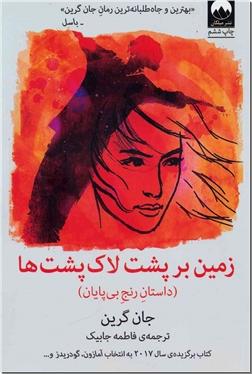 کتاب زمین بر پشت لاک پشت ها - ادبیات داستانی - رمان - خرید کتاب از: www.ashja.com - کتابسرای اشجع