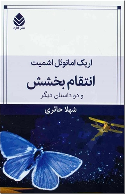 کتاب انتقام بخشش - مجموعه داستان کوتاه - خرید کتاب از: www.ashja.com - کتابسرای اشجع