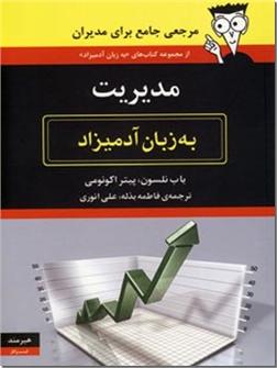 خرید کتاب مدیریت به زبان آدمیزاد از: www.ashja.com - کتابسرای اشجع