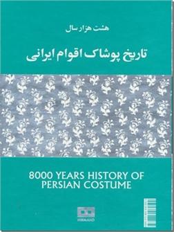 کتاب هشت هزار سال تاریخ پوشاک اقوام ایرانی - تاریخ ایران - خرید کتاب از: www.ashja.com - کتابسرای اشجع