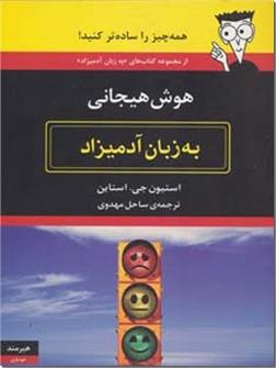 خرید کتاب هوش هیجانی به زبان آدمیزاد از: www.ashja.com - کتابسرای اشجع