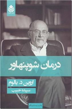 کتاب درمان شوپنهاور - رمان روانشناختی - خرید کتاب از: www.ashja.com - کتابسرای اشجع