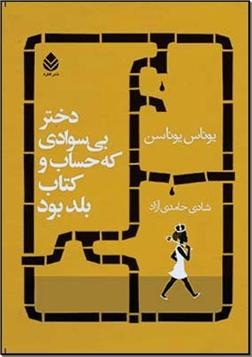 خرید کتاب دختر بی سوادی که حساب و کتاب بلد بود از: www.ashja.com - کتابسرای اشجع