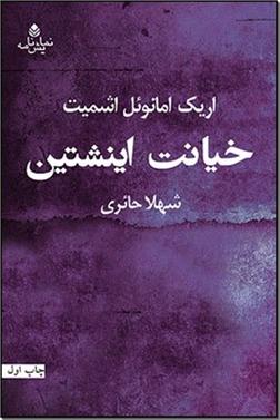 خرید کتاب خیانت اینشتین از: www.ashja.com - کتابسرای اشجع