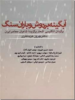 خرید کتاب آبگینه بر دوش و باران سنگ از: www.ashja.com - کتابسرای اشجع