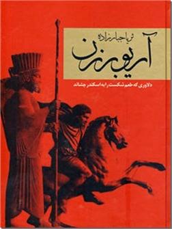 کتاب آریو برزن - 2 جلدی - دلاوری که طعم شکست را به اسکندر چشاند - خرید کتاب از: www.ashja.com - کتابسرای اشجع