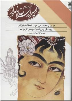کتاب امیرارسلان نامدار - کتاب مستطاب امیر ارسلان - خرید کتاب از: www.ashja.com - کتابسرای اشجع
