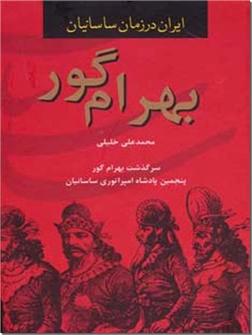 کتاب بهرام گور - ایران در زمان ساسانیان - تاریخ ایران - خرید کتاب از: www.ashja.com - کتابسرای اشجع