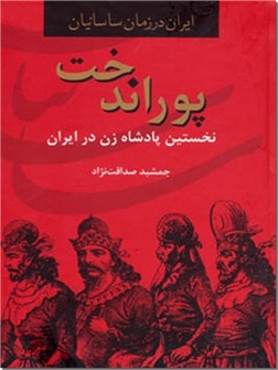 کتاب پوراندخت - ایران در زمان ساسانیان - نخستین پادشاه زن در ایران - خرید کتاب از: www.ashja.com - کتابسرای اشجع