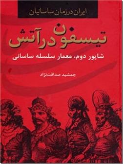 خرید کتاب تیسفون در آتش - ایران در زمان ساسانیان از: www.ashja.com - کتابسرای اشجع